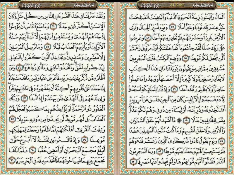 Keutamaan Surat Al Kahfi Teks Arab Latin Terjemahan