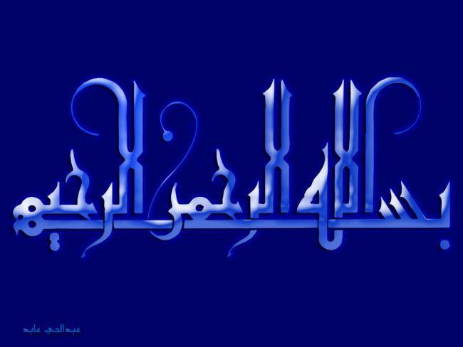 Contoh Tulisan Arab Bismillah Dan Kaligrafi Bismillah Yang Keren
